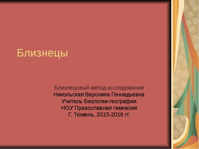 Близнецы Близнецовый метод исследования Никольская Вероника Геннадьевна Учите...