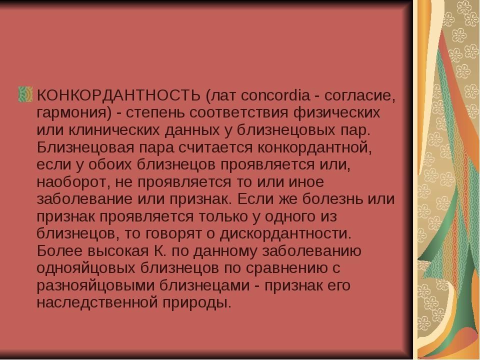 КОНКОРДАНТНОСТЬ (лат concordia - согласие, гармония) - степень соответствия ф...