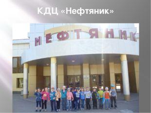 КДЦ «Нефтяник»