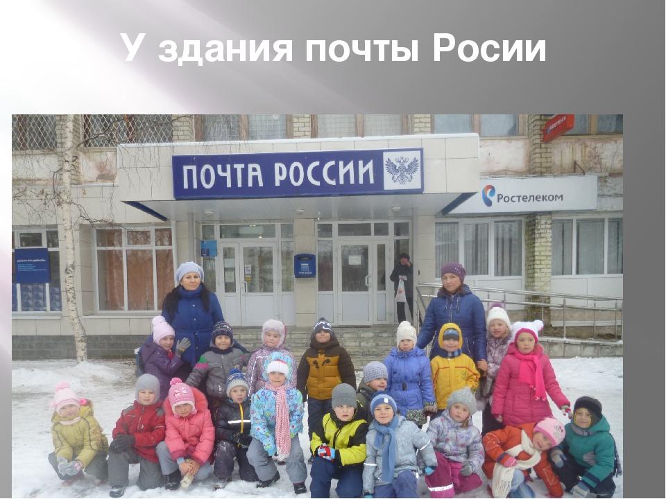 У здания почты Росии