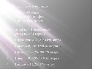 Меры объема и площади 1 бочка = 40 ведер 1 бочка = 400 штофов 1 бочка = 4000