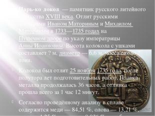 Царь-ко́локол — памятник русского литейного искусства XVIII века. Отлит рус