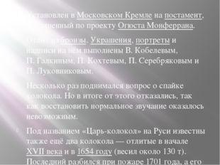 Установлен в Московском Кремле на постамент, исполненный по проекту Огюста М