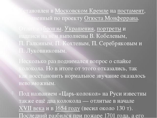 Установлен в Московском Кремле на постамент, исполненный по проекту Огюста М...