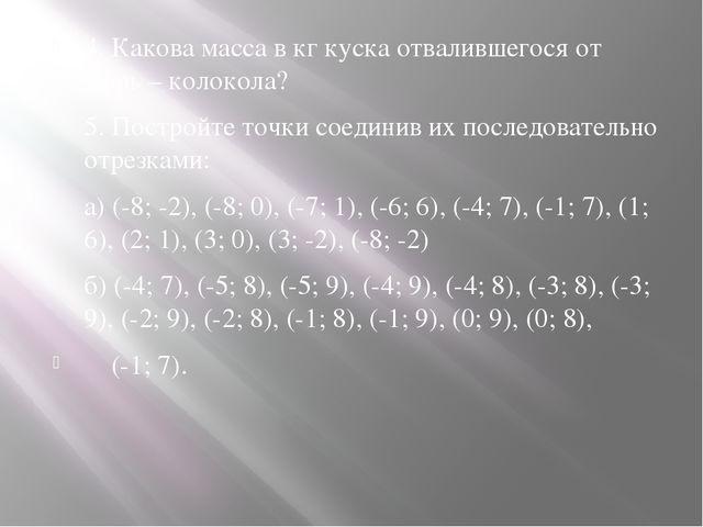 4. Какова масса в кг куска отвалившегося от Царь – колокола? 5. Постройте то...