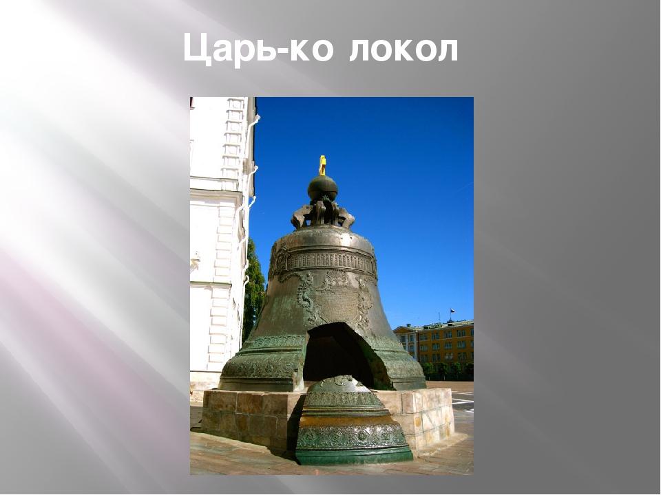 Царь-ко́локол