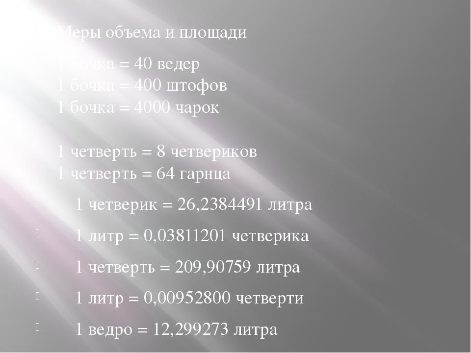 Меры объема и площади 1 бочка = 40 ведер 1 бочка = 400 штофов 1 бочка = 4000...
