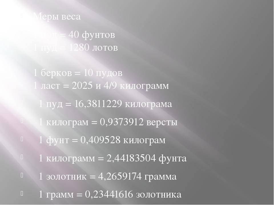 Меры веса 1 пуд = 40 фунтов 1 пуд = 1280 лотов 1 берков = 10 пудов 1 ласт =...