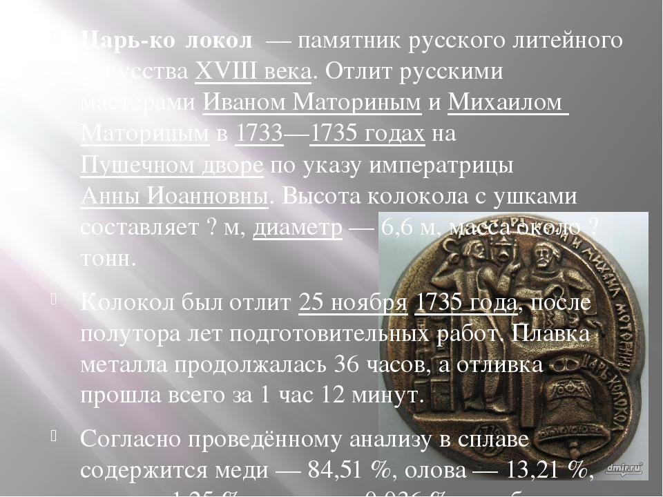 Царь-ко́локол — памятник русского литейного искусства XVIII века. Отлит рус...