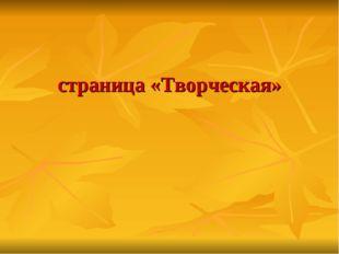 страница «Творческая»