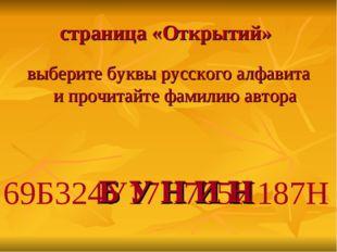 страница «Открытий» выберите буквы русского алфавита и прочитайте фамилию авт