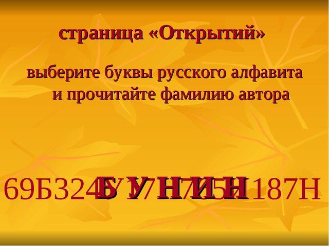 страница «Открытий» выберите буквы русского алфавита и прочитайте фамилию авт...