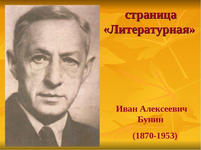 страница «Литературная» Иван Алексеевич Бунин (1870-1953)