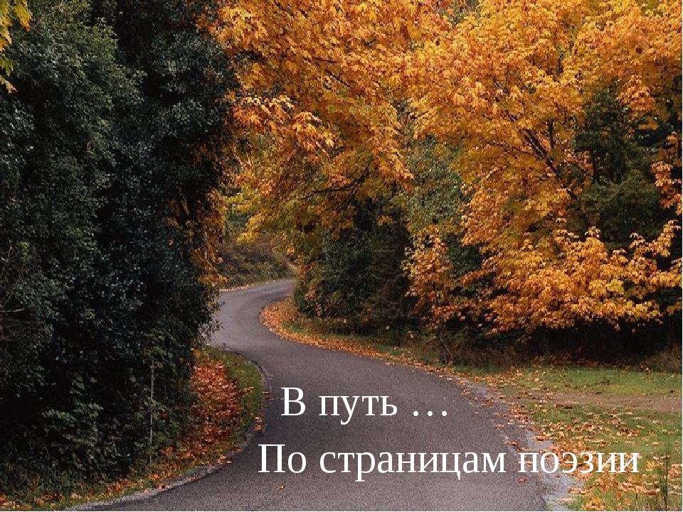 В путь … По страницам поэзии