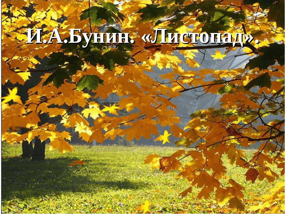 И.А.Бунин. «Листопад».