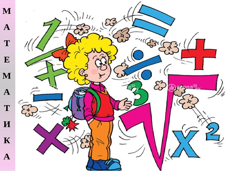 Школьные картинки для детей начальной школы математика, день рождения анимация