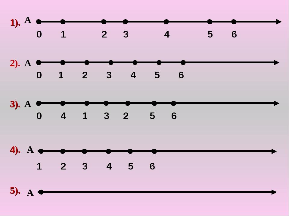 0 1 2 3 4 6 5 0 1 2 3 4 5 6 0 4 4 1 2 3 5 6 1 2 3 5 6 1). А 2). А А 3). 4). 5...