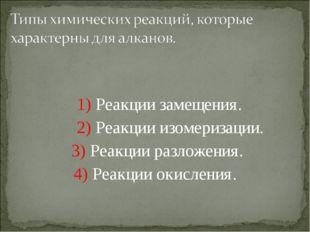 1) Реакции замещения. 2) Реакции изомеризации. 3) Реакции разложения. 4) Реа