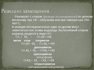 Реагируют с хлором (реакция галогенирования) по цепному механизму при УФ – о