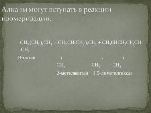 СH3 (СH2 )6СH3 → СH3 СH(СH2 )4СH3 + СH3СHСH2СH2СH СH3 Н-октан ↓ ↓ ↓ СH3 СH3