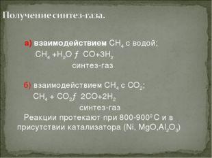 а) взаимодействием СH4 с водой; СH4 +H2O → СO+3H2 синтез-газ б) взаимодейств