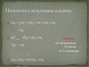 1 2 3 4 5 6 а) СН3──СН2 ─ СН2─ СН2─СН2─СН3 СН3 1 4 5 6 б) Н3С СН2─СН2─СН3 2
