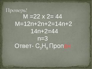 М =22 х 2= 44 М=12n+2n+2=14n+2 14n+2=44 n=3 Ответ- C3H8 Пропан