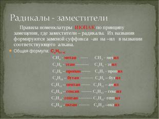 Правила номенклатуры ИЮПАК по принципу замещения, где заместители – радикалы