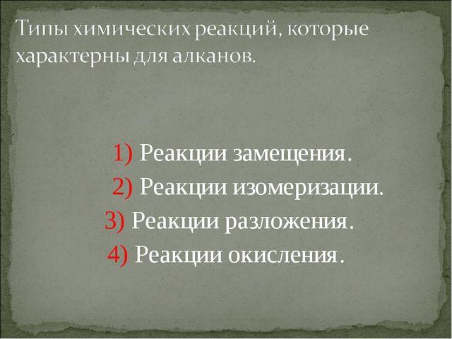 1) Реакции замещения. 2) Реакции изомеризации. 3) Реакции разложения. 4) Реа...