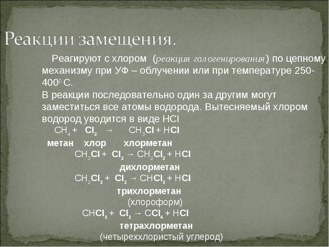 Реагируют с хлором (реакция галогенирования) по цепному механизму при УФ – о...