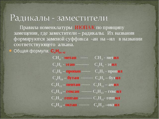 Правила номенклатуры ИЮПАК по принципу замещения, где заместители – радикалы...