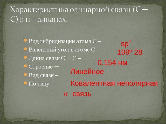 Вид гибридизации атома С – Валентный угол в атоме С– Длина связи С ─ С – Стро...