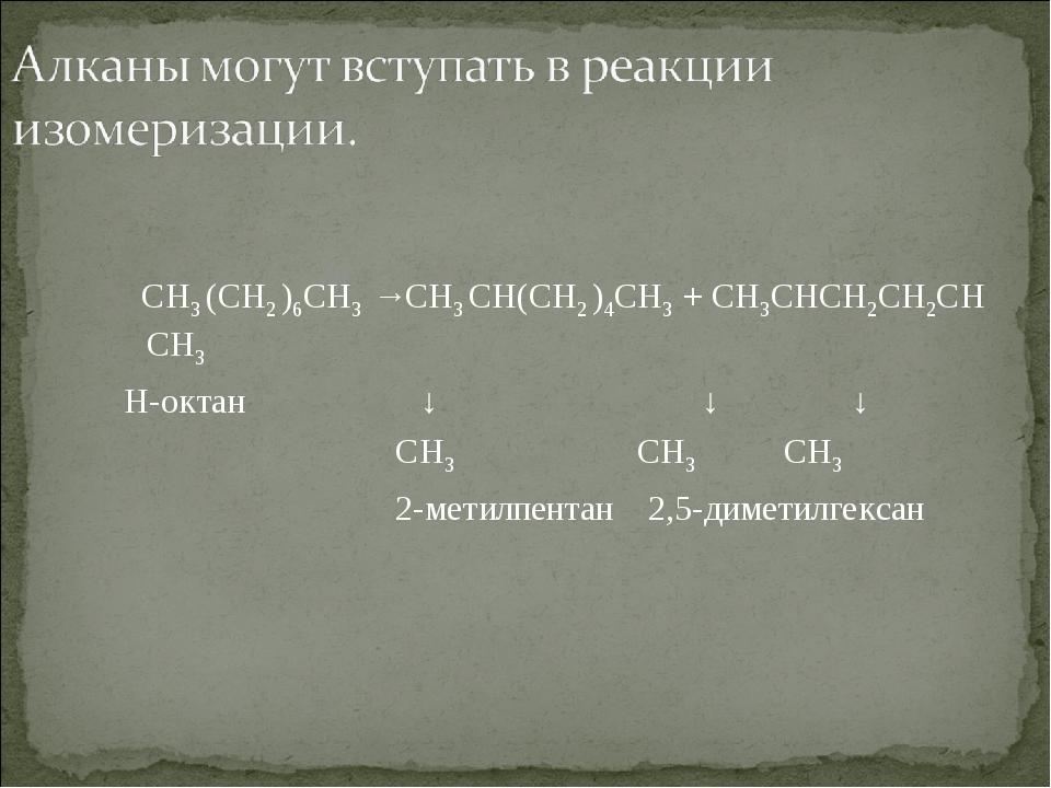 СH3 (СH2 )6СH3 → СH3 СH(СH2 )4СH3 + СH3СHСH2СH2СH СH3 Н-октан ↓ ↓ ↓ СH3 СH3...