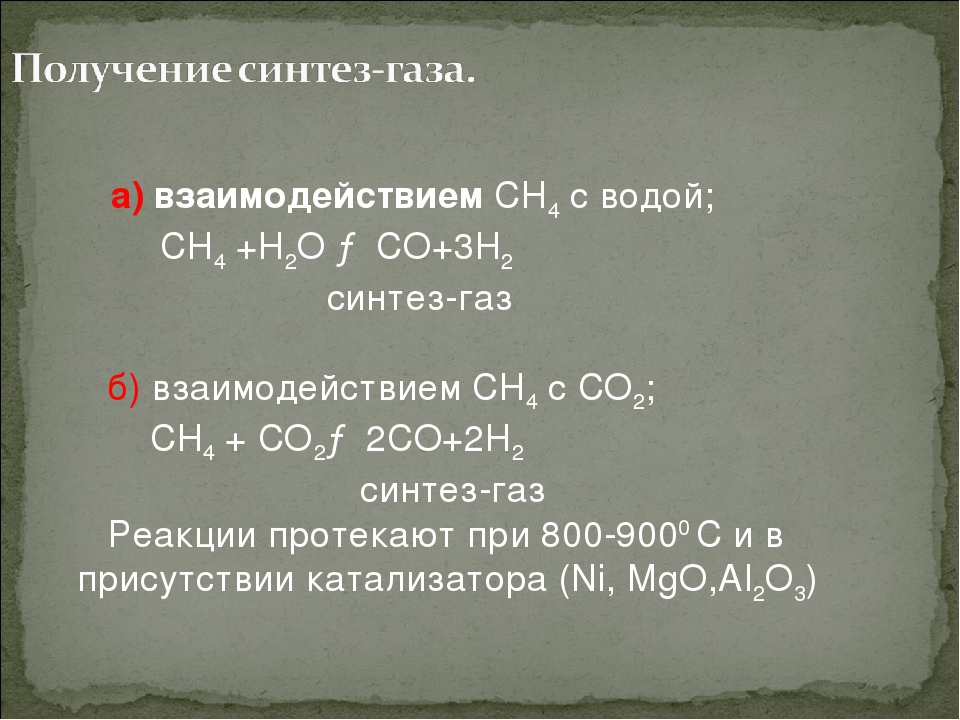 а) взаимодействием СH4 с водой; СH4 +H2O → СO+3H2 синтез-газ б) взаимодейств...