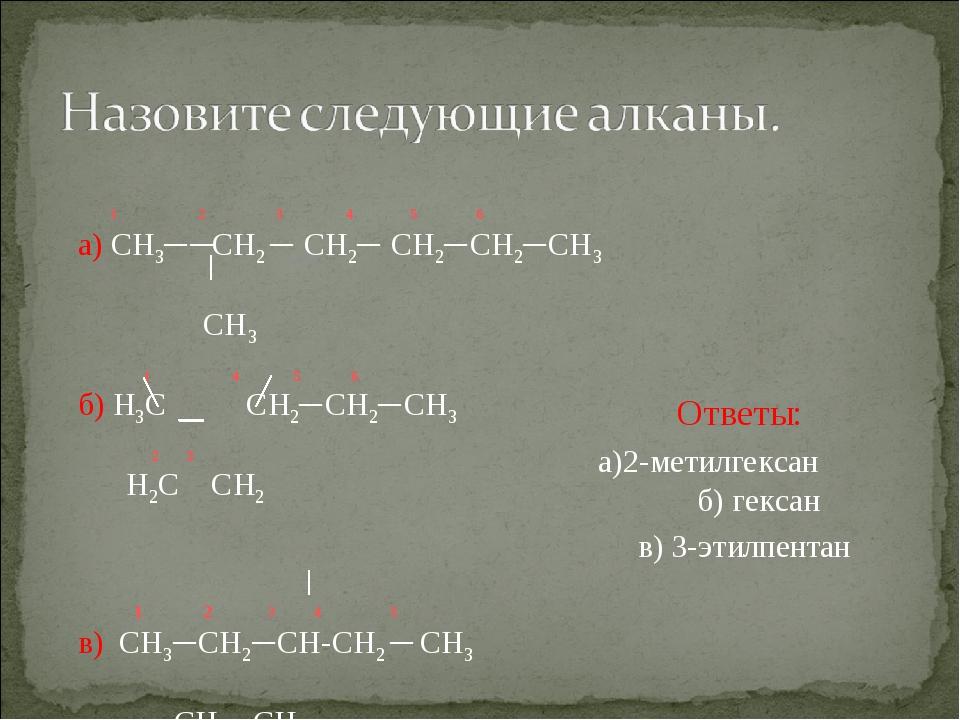 1 2 3 4 5 6 а) СН3──СН2 ─ СН2─ СН2─СН2─СН3 СН3 1 4 5 6 б) Н3С СН2─СН2─СН3 2...