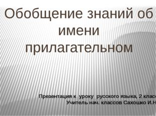 Обобщение знаний об имени прилагательном Презентация к уроку русского языка,
