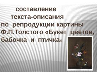 составление текста-описания по репродукции картины Ф.П.Толстого «Буке