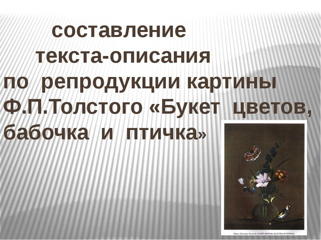 составление текста-описания по репродукции картины Ф.П.Толстого «Буке...