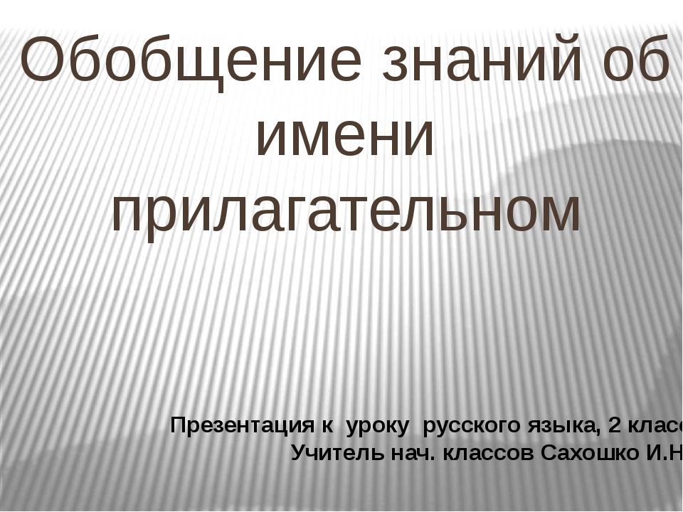 Обобщение знаний об имени прилагательном Презентация к уроку русского языка,...