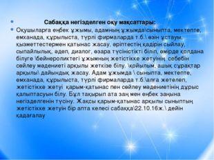 Сабаққа негізделген оқу мақсаттары: Оқушыларға еңбек ұжымы, адамның ұжымда\с