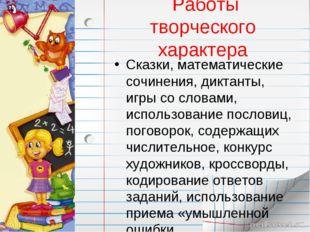 Работы творческого характера Сказки, математические сочинения, диктанты, игр