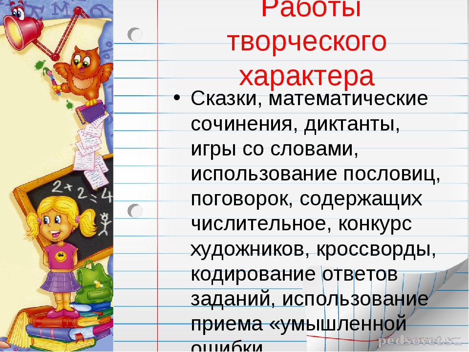 Работы творческого характера Сказки, математические сочинения, диктанты, игр...