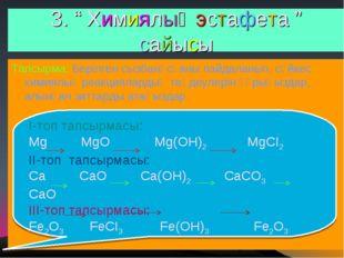 """3. """" Химиялық эстафета """" сайысы Тапсырма: Берілген сызбанұсқаны пайдаланып, с"""