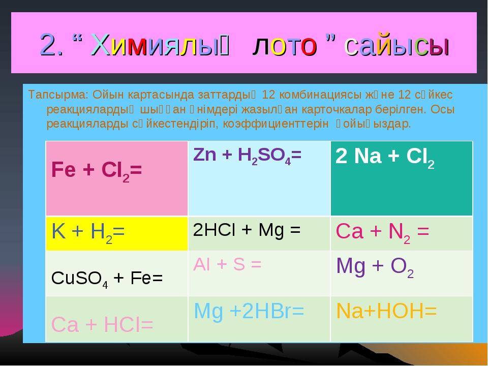 """2. """" Химиялық лото """" сайысы Тапсырма: Ойын картасында заттардың 12 комбинация..."""