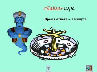 «Байга» игра Время ответа – 1 минута