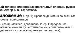 Новый толково-словообразовательный словарь русского языка. Автор Т. Ф. Ефремо