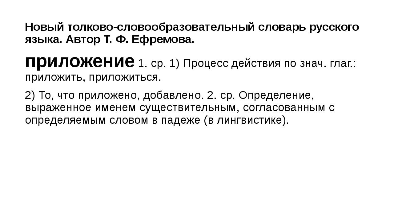Новый толково-словообразовательный словарь русского языка. Автор Т. Ф. Ефремо...