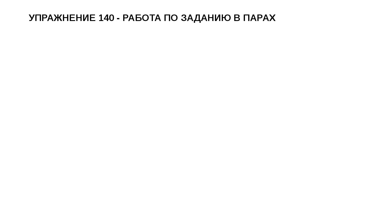 УПРАЖНЕНИЕ 140 - РАБОТА ПО ЗАДАНИЮ В ПАРАХ