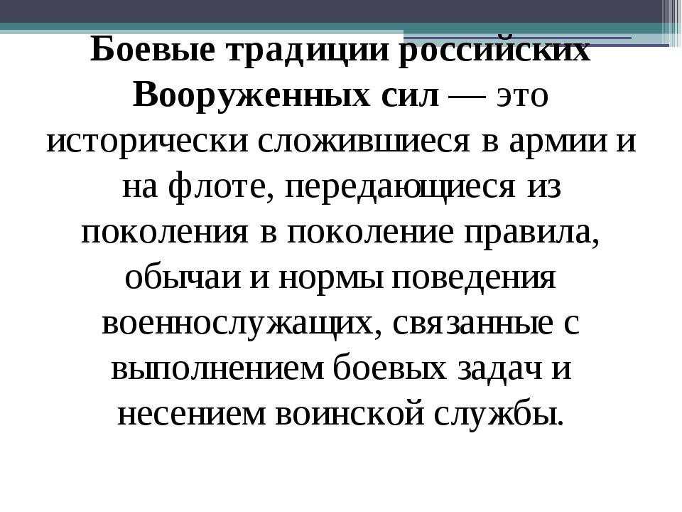 Боевые традиции российских Вооруженных сил— это исторически сложившиеся в ар...