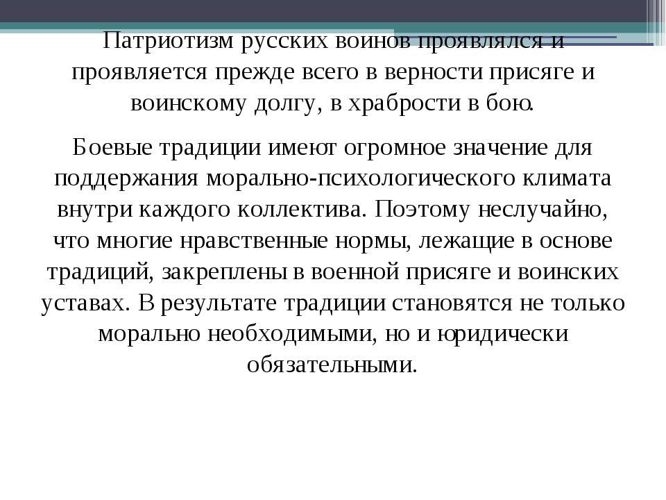 Патриотизм русских воинов проявлялся и проявляется прежде всего в верности пр...